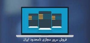 فروش-سرور-مجازی-نامحدود-ایران