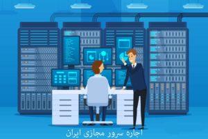 اجاره-سرور-مجازی-ایران
