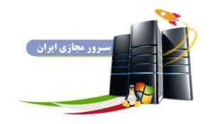 خرید-vps-ایران