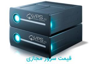 قیمت-سرور-مجازی